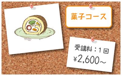 菓子コース