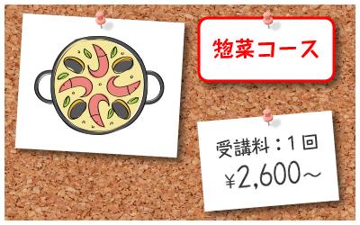 惣菜コース